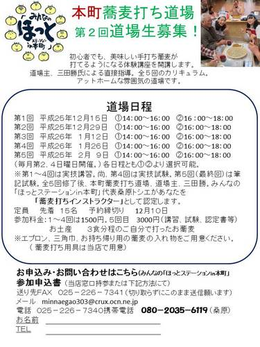 2回目蕎麦打ち道場案内②.jpg