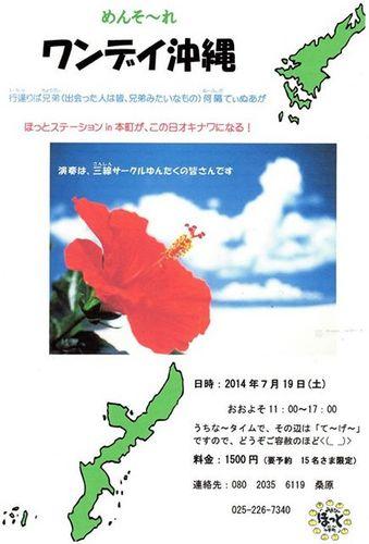 沖縄ディ.jpg